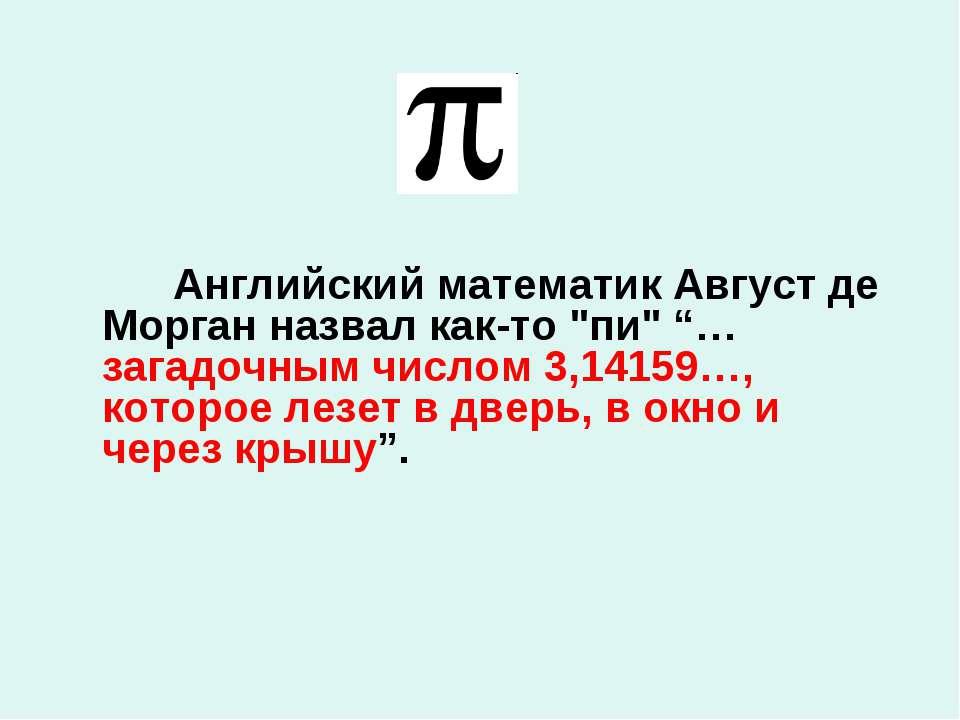 """Английский математик Август де Морган назвал как-то """"пи"""" """"…загадочным числом ..."""