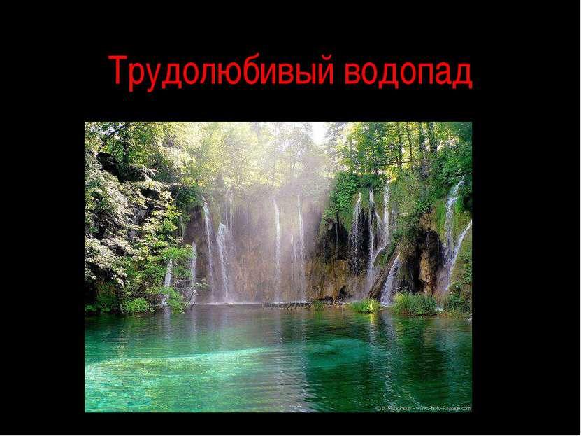 Трудолюбивый водопад