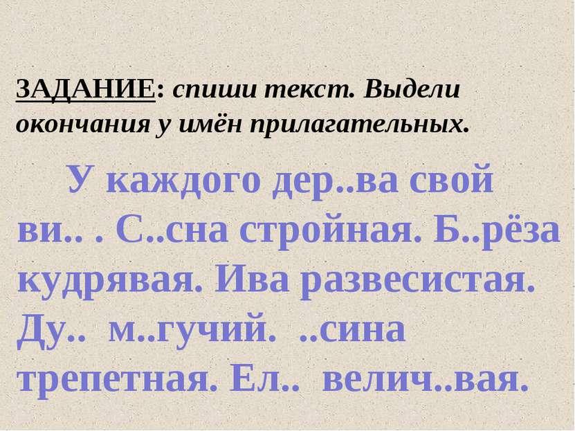 ЗАДАНИЕ: спиши текст. Выдели окончания у имён прилагательных. У каждого дер.....