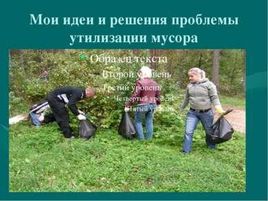 Мои идеи и решения проблемы утилизации мусора