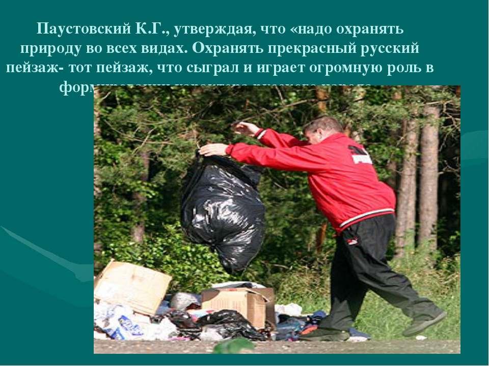 Паустовский К.Г., утверждая, что «надо охранять природу во всех видах. Охраня...