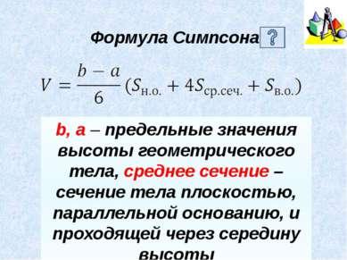 Объём прямого параллелепипеда. h 0 х