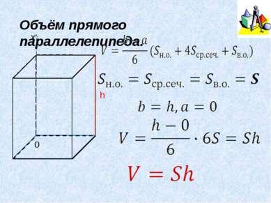 Объём прямой призмы. h 0 х