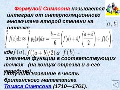 http://mathprofi.ru/formula_simpsona_metod_trapecij.html http://ru.wikipedia....