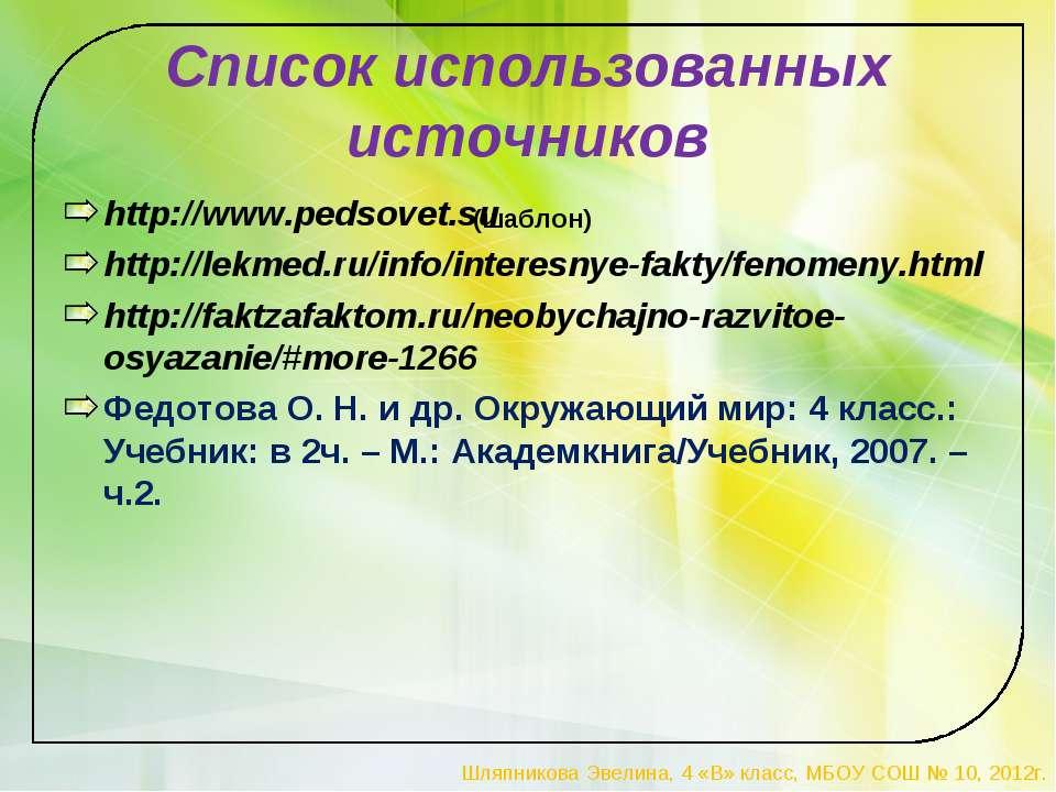 Список использованных источников http://www.pedsovet.su http://lekmed.ru/info...