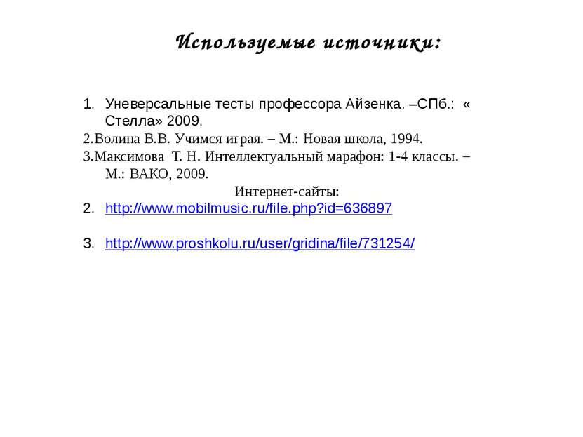 Используемые источники: Уневерсальные тесты профессора Айзенка. –СПб.: « Стел...
