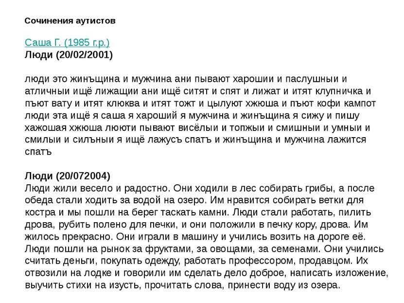Сочинения аутистов Саша Г. (1985 г.р.) Люди (20/02/2001) люди это жинъщина и ...