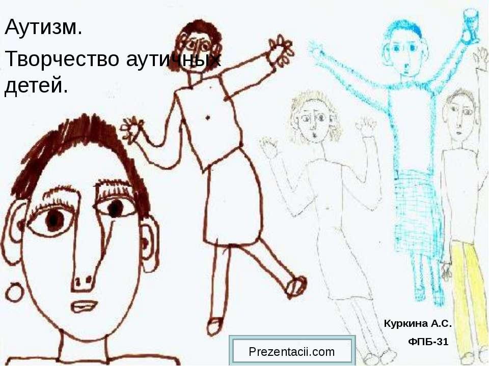 Аутизм. Творчество аутичных детей. Куркина А.С. ФПБ-31