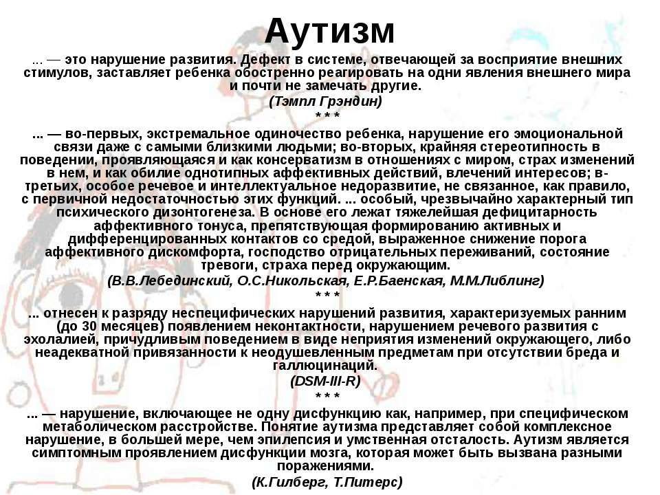 Аутизм ... — это нарушение развития. Дефект в системе, отвечающей за восприят...