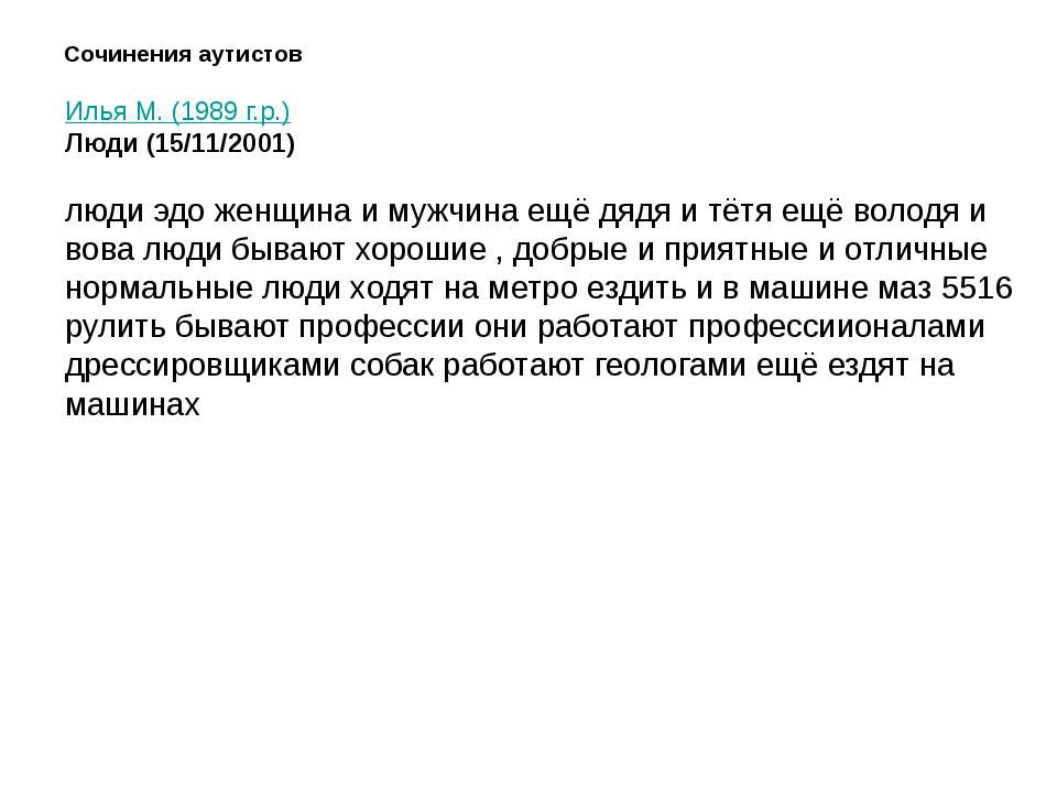 Сочинения аутистов Илья М. (1989 г.р.) Люди (15/11/2001) люди эдо женщина и м...