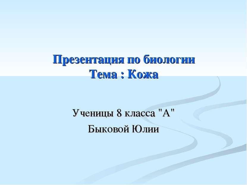 """Презентация по биологии Тема : Кожа Ученицы 8 класса """"А"""" Быковой Юлии"""