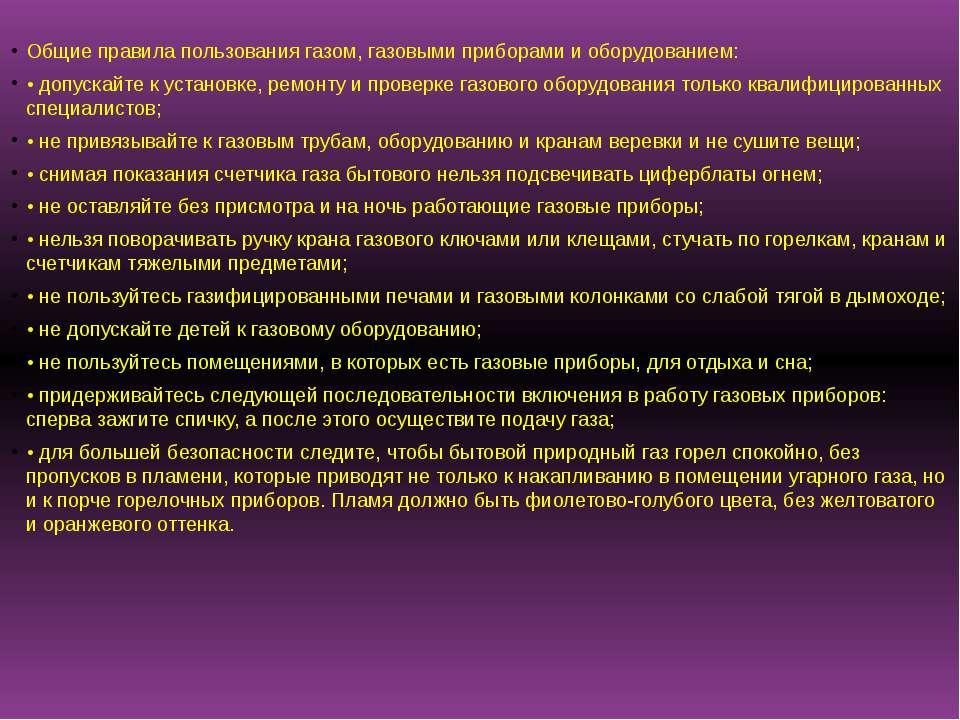 Общие правила пользования газом, газовыми приборами и оборудованием: • допуск...