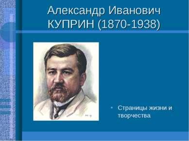 Александр Иванович КУПРИН (1870-1938) Страницы жизни и творчества
