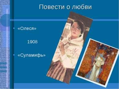 Повести о любви «Олеся» 1908 «Суламифь»