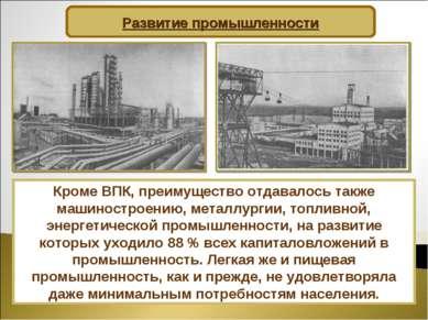 Развитие промышленности Кроме ВПК, преимущество отдавалось также машиностроен...