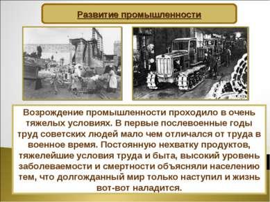 Развитие промышленности Возрождение промышленности проходило в очень тяжелых ...