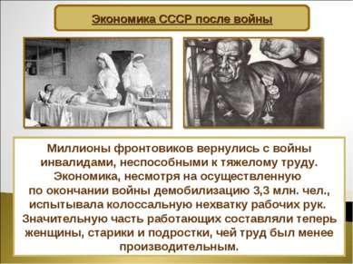 Миллионы фронтовиков вернулись с войны инвалидами, неспособными к тяжелому тр...
