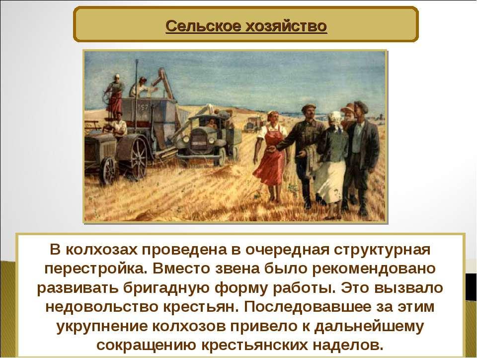 Сельское хозяйство В колхозах проведена в очередная структурная перестройка. ...