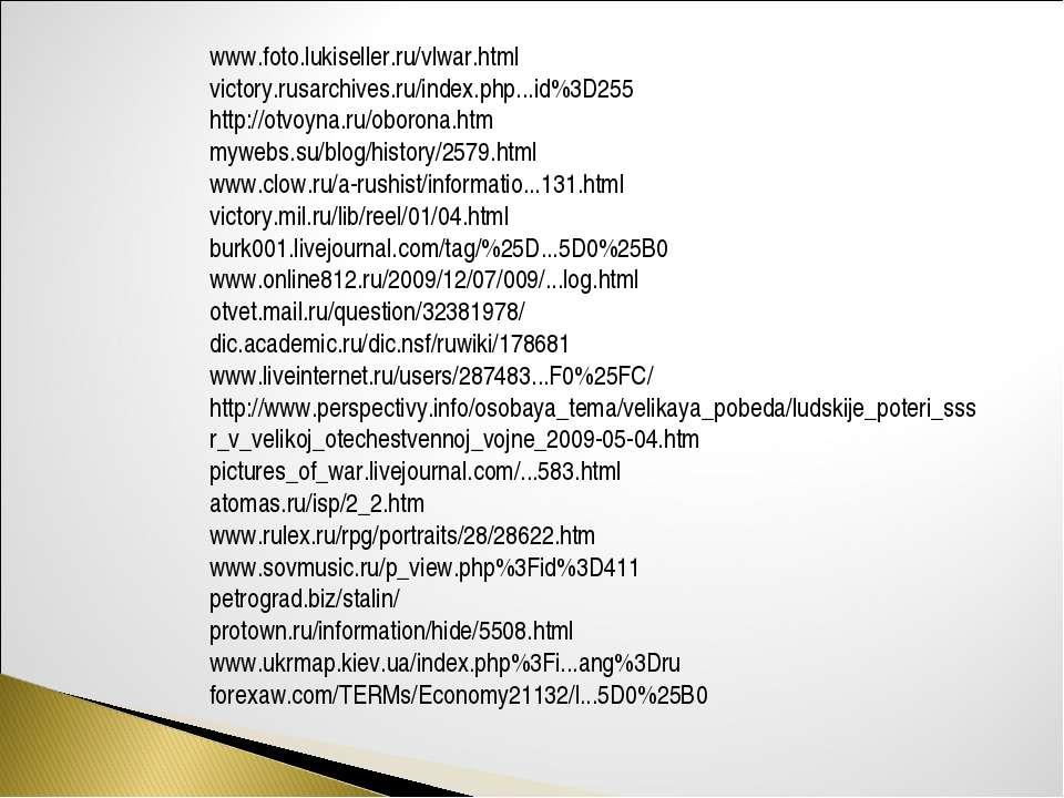 www.foto.lukiseller.ru/vlwar.html victory.rusarchives.ru/index.php...id%3D255...