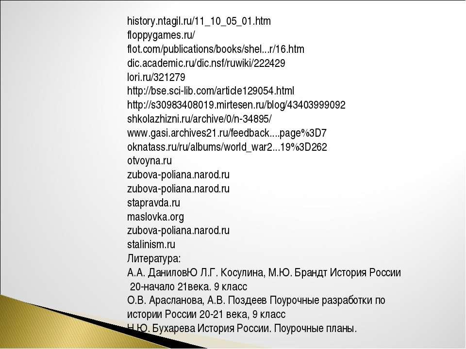history.ntagil.ru/11_10_05_01.htm floppygames.ru/ flot.com/publications/books...
