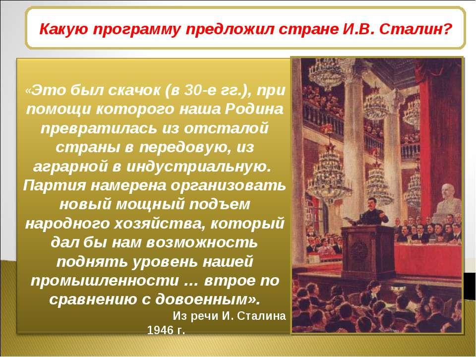 Экономические дискуссии 1945-1946 гг. Какую программу предложил стране И.В. С...