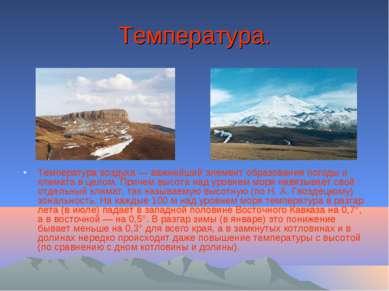 Температура. Температура воздуха — важнейший элемент образования погоды и кли...