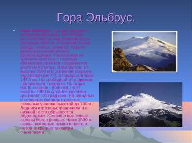 Гора Эльбрус. Гора Эльбрус - это две вершины потухшего вулкана - Восточная вы...