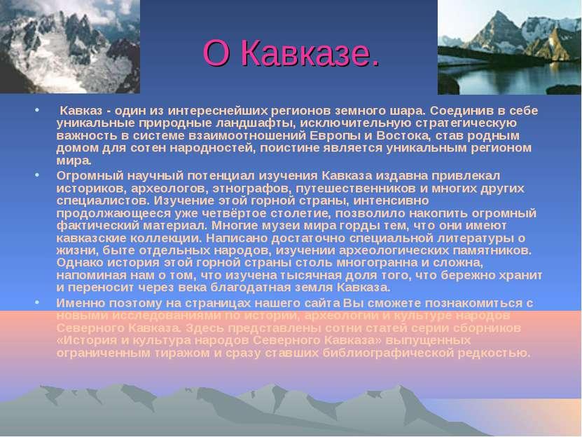 О Кавказе. Кавказ - один из интереснейших регионов земного шара. Соединив в ...