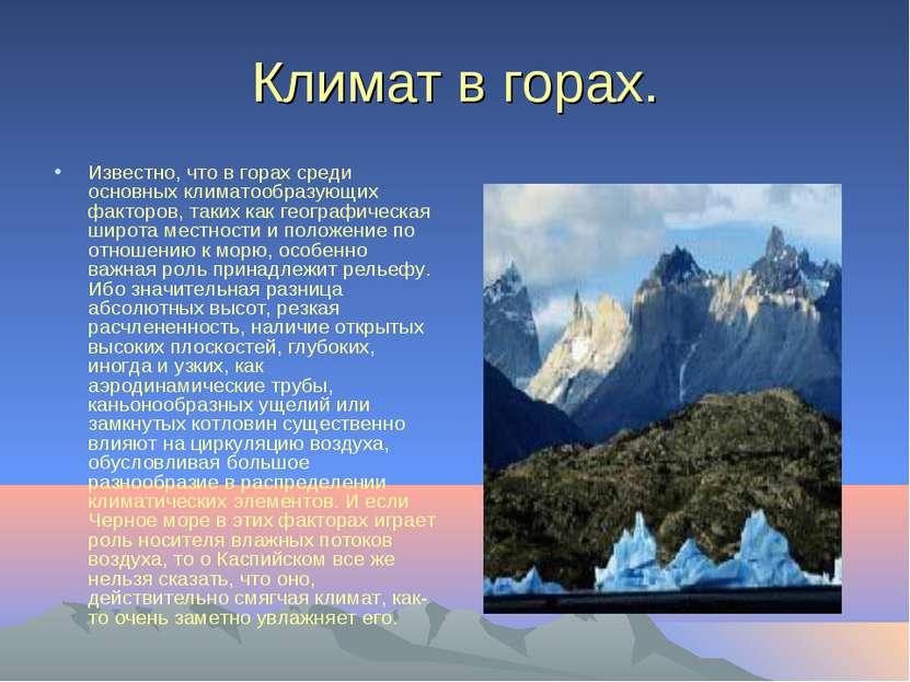 Климат в горах. Известно, что в горах среди основных климатообразующих фактор...