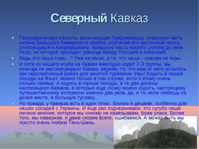 Северный Кавказ Географическая область, включающая Предкавказье, северную час...