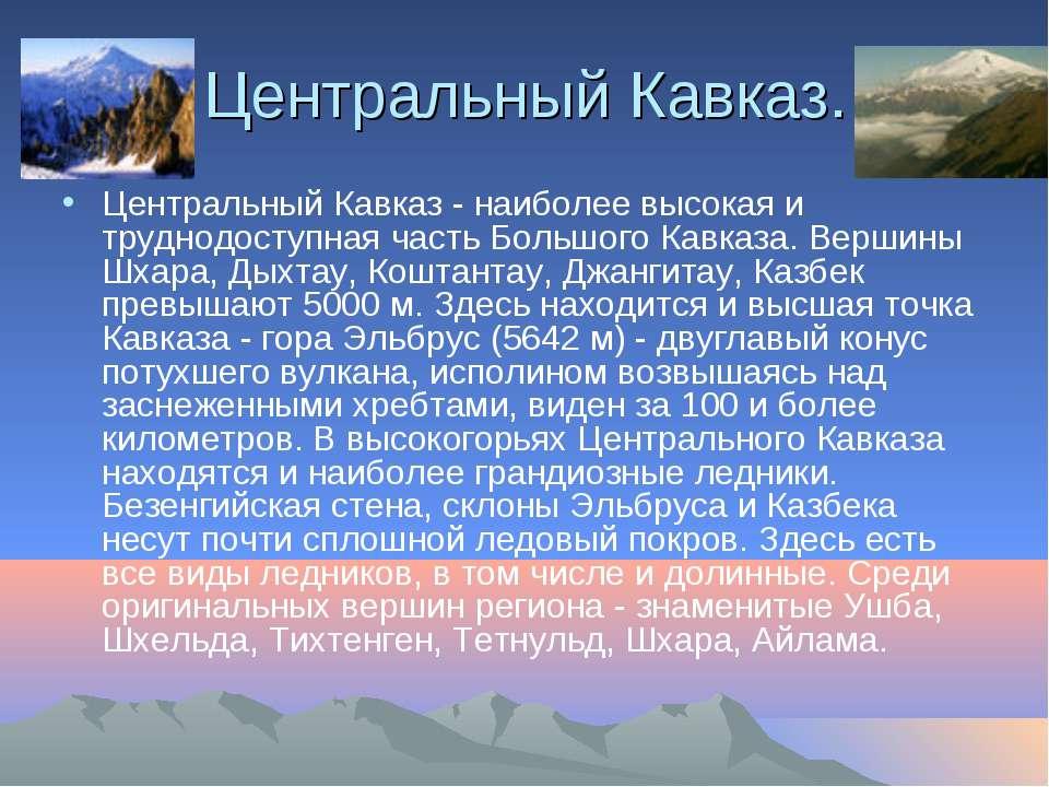 Центральный Кавказ. Центральный Кавказ - наиболее высокая и труднодоступная ч...
