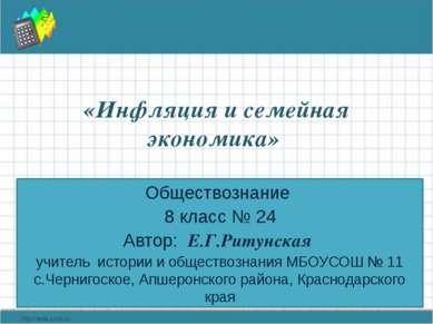 «Инфляция и семейная экономика» Обществознание 8 класс № 24 Автор: Е.Г.Ритунс...
