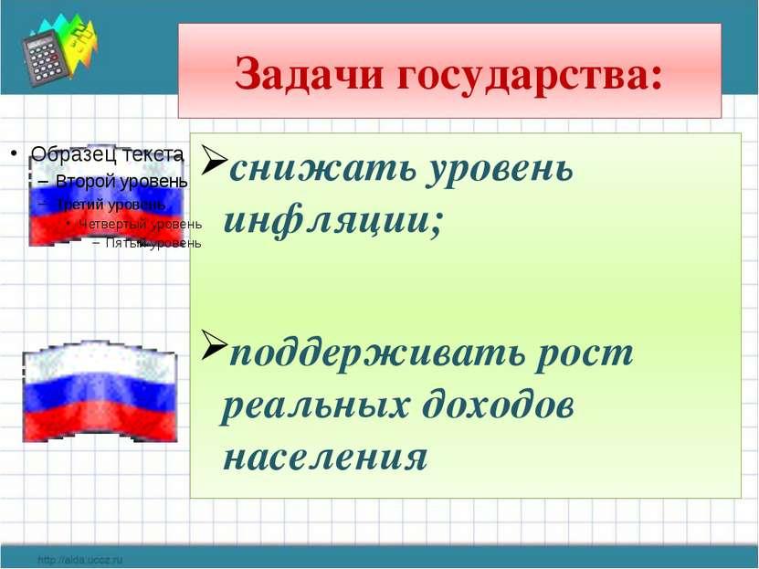 Задачи государства: снижать уровень инфляции; поддерживать рост реальных дохо...