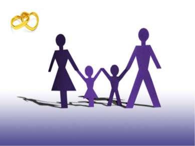 Если умная жена — Будет крепкою семья, Если муж всех обеспечит, Будет жить се...