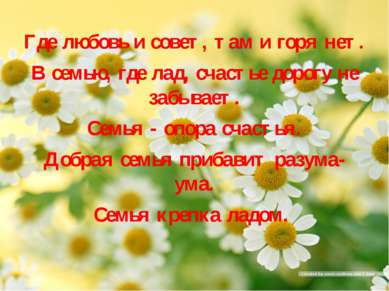 Где любовь и совет, там и горя нет. В семью, где лад, счастье дорогу не забыв...