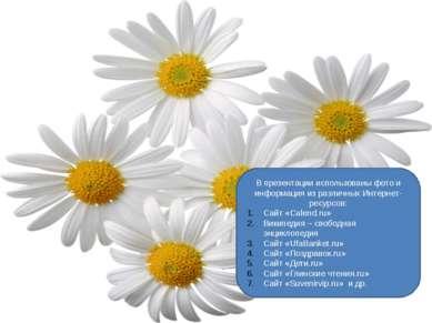 В презентации использованы фото и информация из различных Интернет-ресурсов: ...