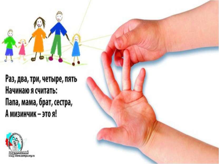 Известный русский писатель Л. Н. Толстой утверждал, что «все счастливые семьи...