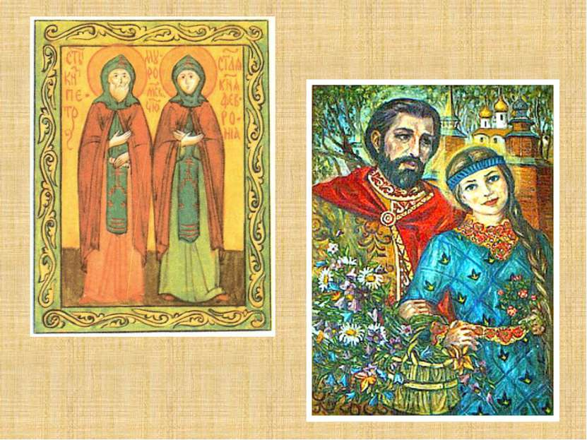 8 июля Россия будет отмечать День семьи, любви и верности. Днём нового праздн...