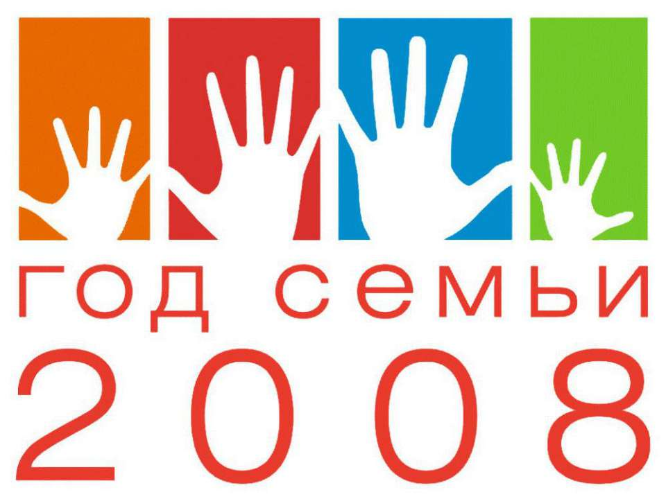 2008-й год, объявленный в России Годом семьи, дал старт разработке долгосрочн...