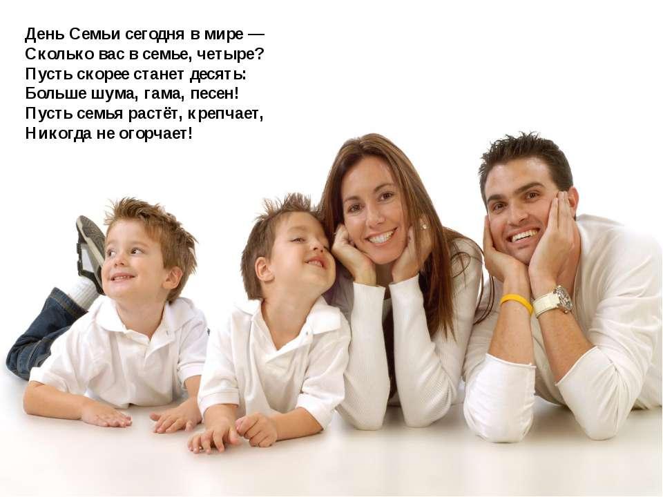 День Семьи сегодня в мире — Сколько вас в семье, четыре? Пусть скорее станет ...