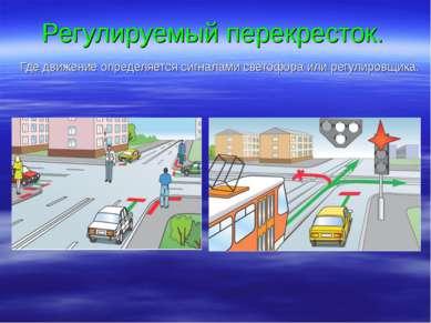 Регулируемый перекресток. Где движение определяется сигналами светофора или р...