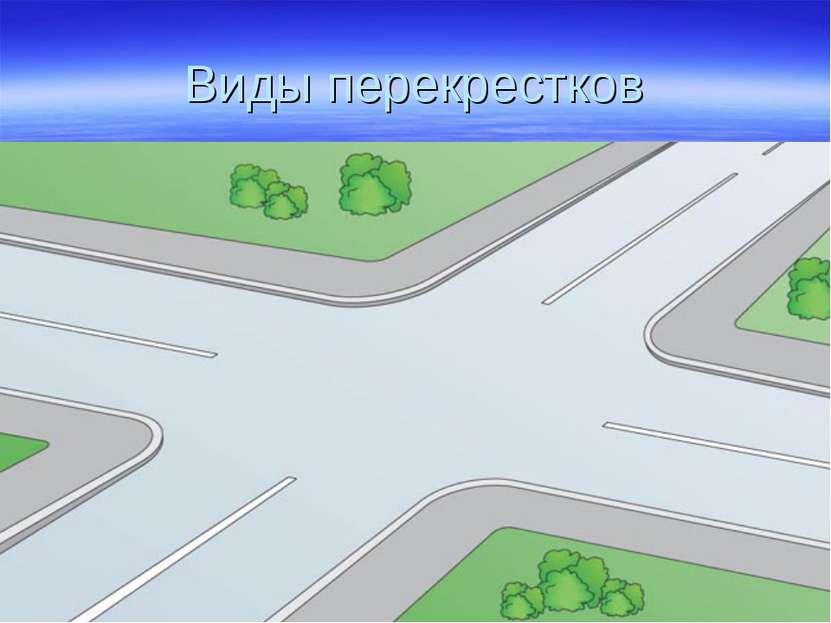 Виды перекрестков