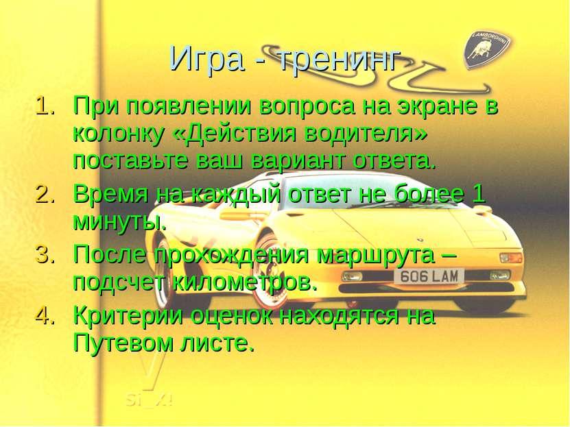 Игра - тренинг При появлении вопроса на экране в колонку «Действия водителя» ...