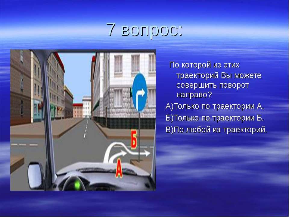 7 вопрос: По которой из этих траекторий Вы можете совершить поворот направо? ...
