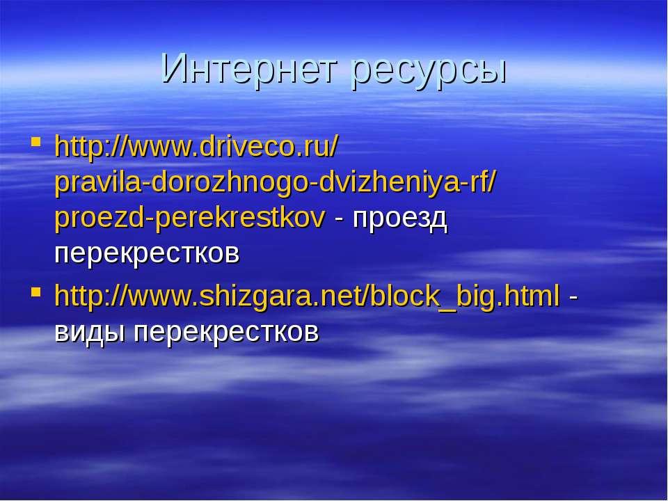 Интернет ресурсы http://www.driveco.ru/pravila-dorozhnogo-dvizheniya-rf/proez...