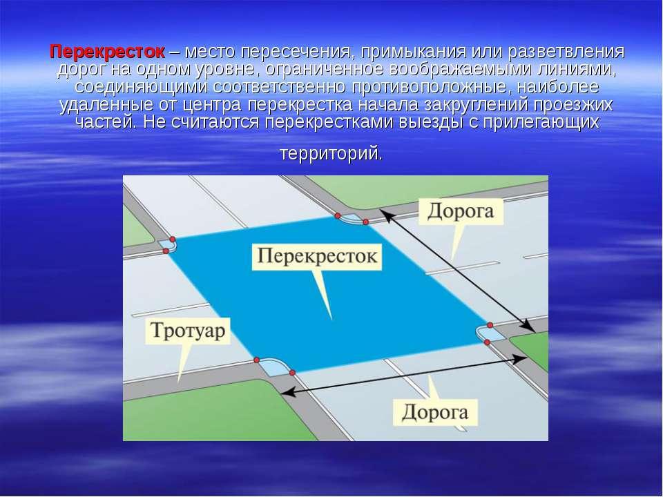 Перекресток – место пересечения, примыкания или разветвления дорог на одном у...