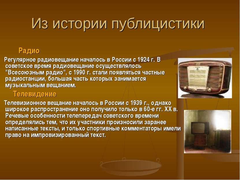 Из истории публицистики Радио Регулярное радиовещание началось в России с 192...