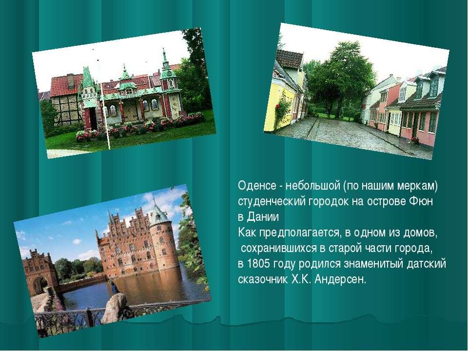 Оденсе - небольшой (по нашим меркам) студенческий городок на острове Фюн в Да...