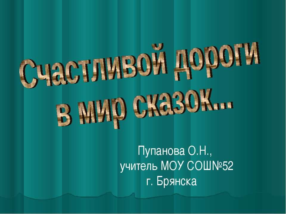 Пупанова О.Н., учитель МОУ СОШ№52 г. Брянска