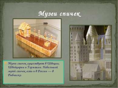 Музеи спичек Музеи спичек существуют в Швеции, Швейцарии и Германии. Небольшо...